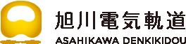 旭川電気軌道 ASAHIKAWA DENKIKIDOU