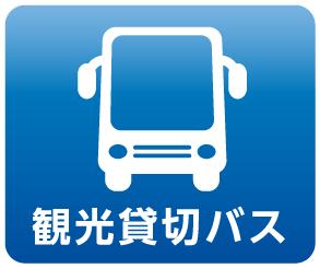 観光貸切バス