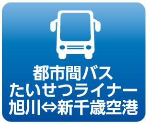 都市間バス/たいせつライナー/旭川⇔新千歳空港