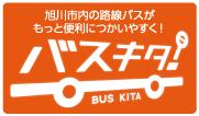 旭川市内の路線バスがもっと便利につかいやすく!バスキタ!