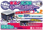 走る!バス型 キーボルダー