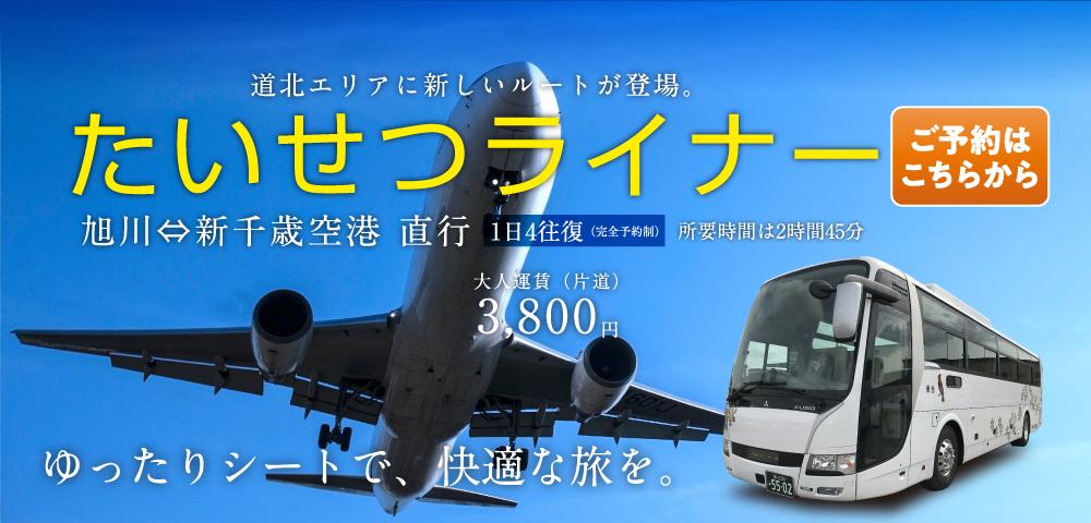 たいせつライナー 旭川⇔新千歳直行バス
