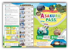 ASAKURU PASS ENGLISH