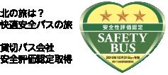北の旅は?快適安全バスの旅 貸切バス会社 安全評価認定取得