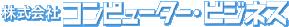 株式会社コンピューター・ビジネス